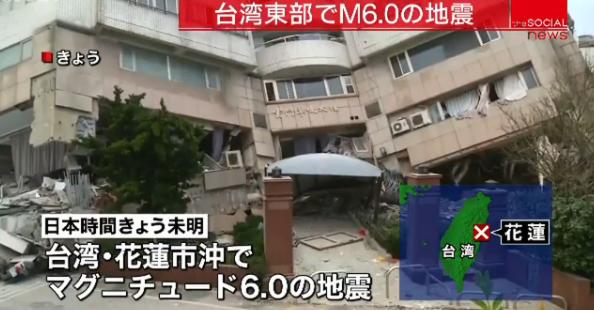 台湾で地震