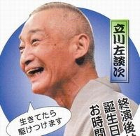 立川左談次師匠の訃報