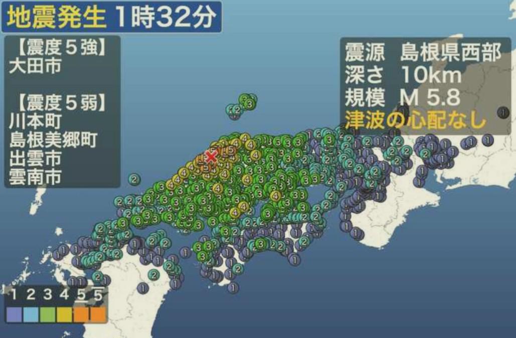 島根県で地震