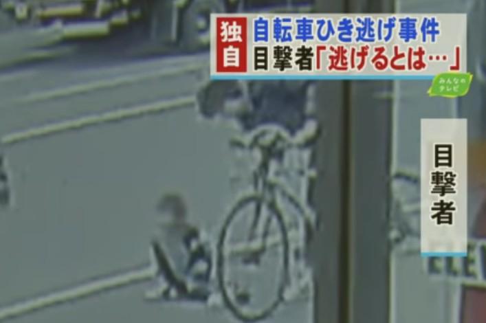 自転車ひき逃げ