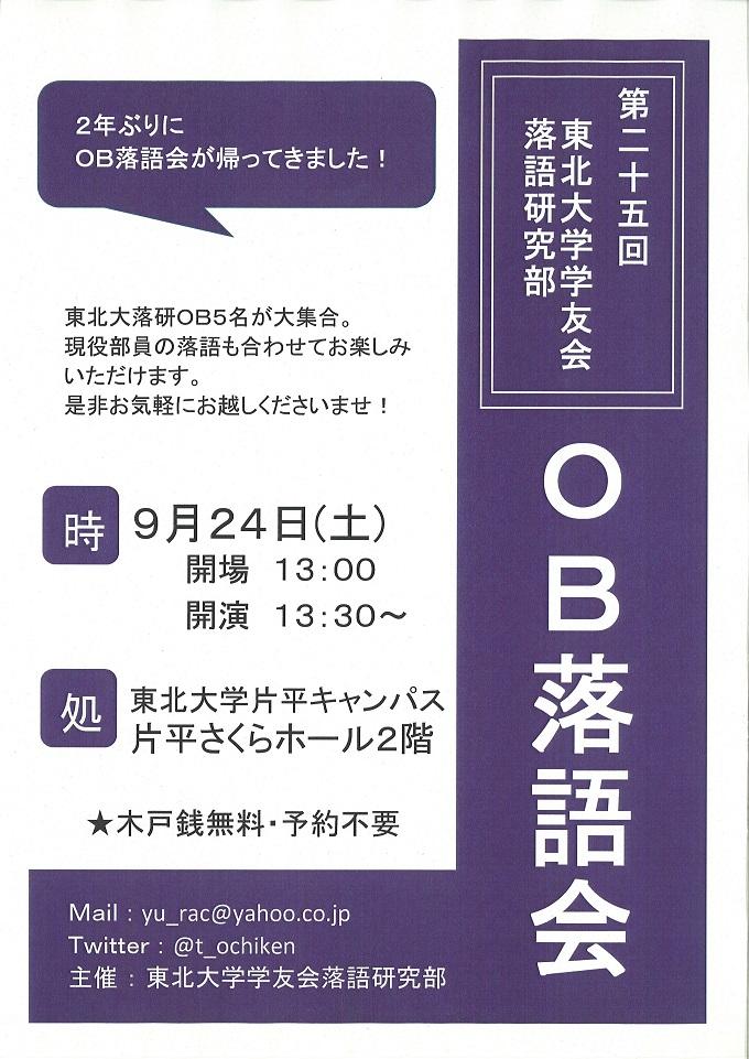 第26回OB落語会の日程