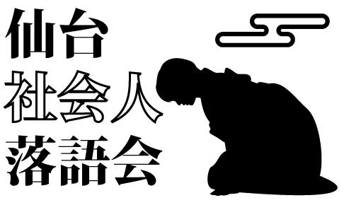 仙台社会人落語会?