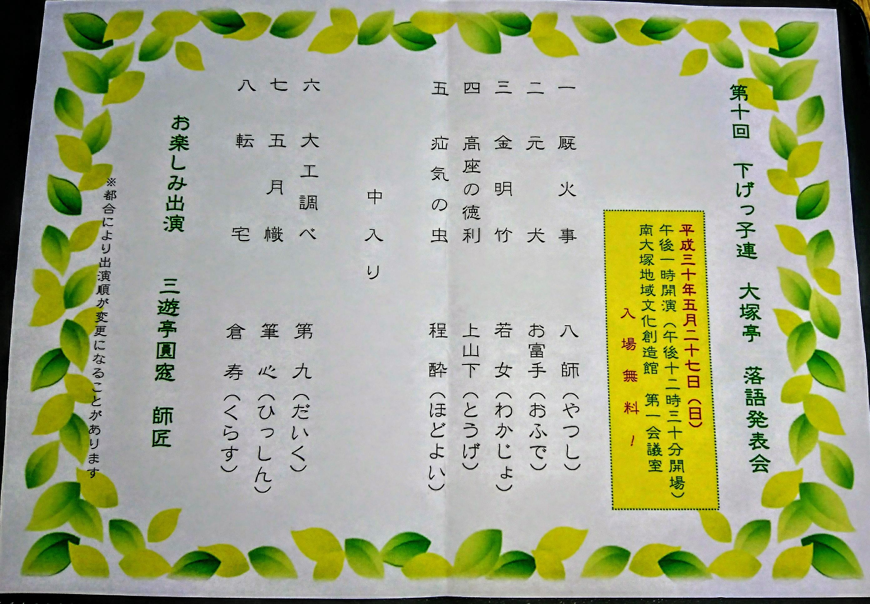 大塚亭落語会のチラシ