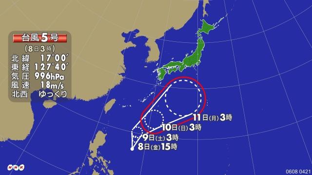 もう台風が?