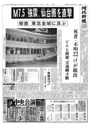 1978年6月12日