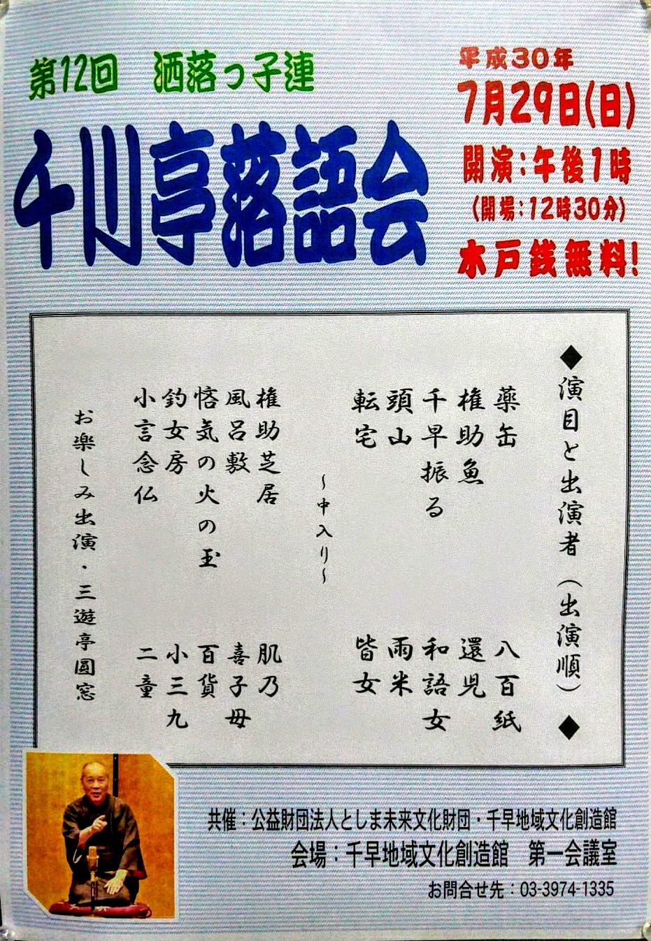 千川亭落語会のチラシ