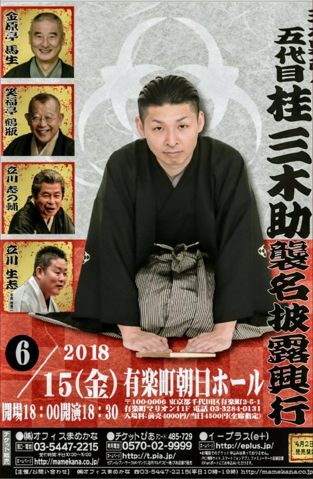 五代目桂三木助襲名披露興行