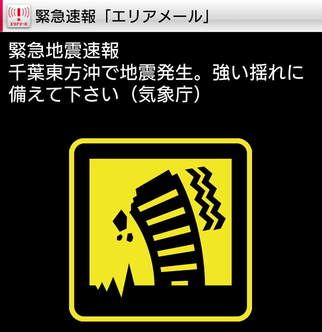 千葉県は地震だ