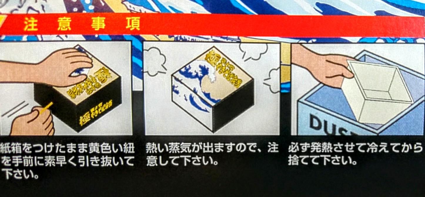 富士宮焼きそば弁当