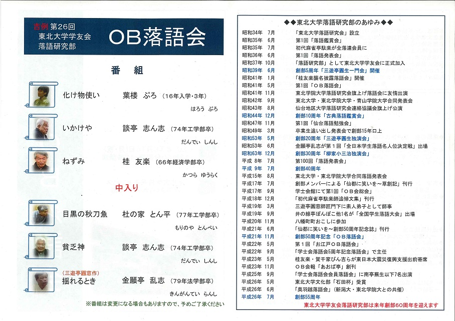 OB落語会のプログラム案