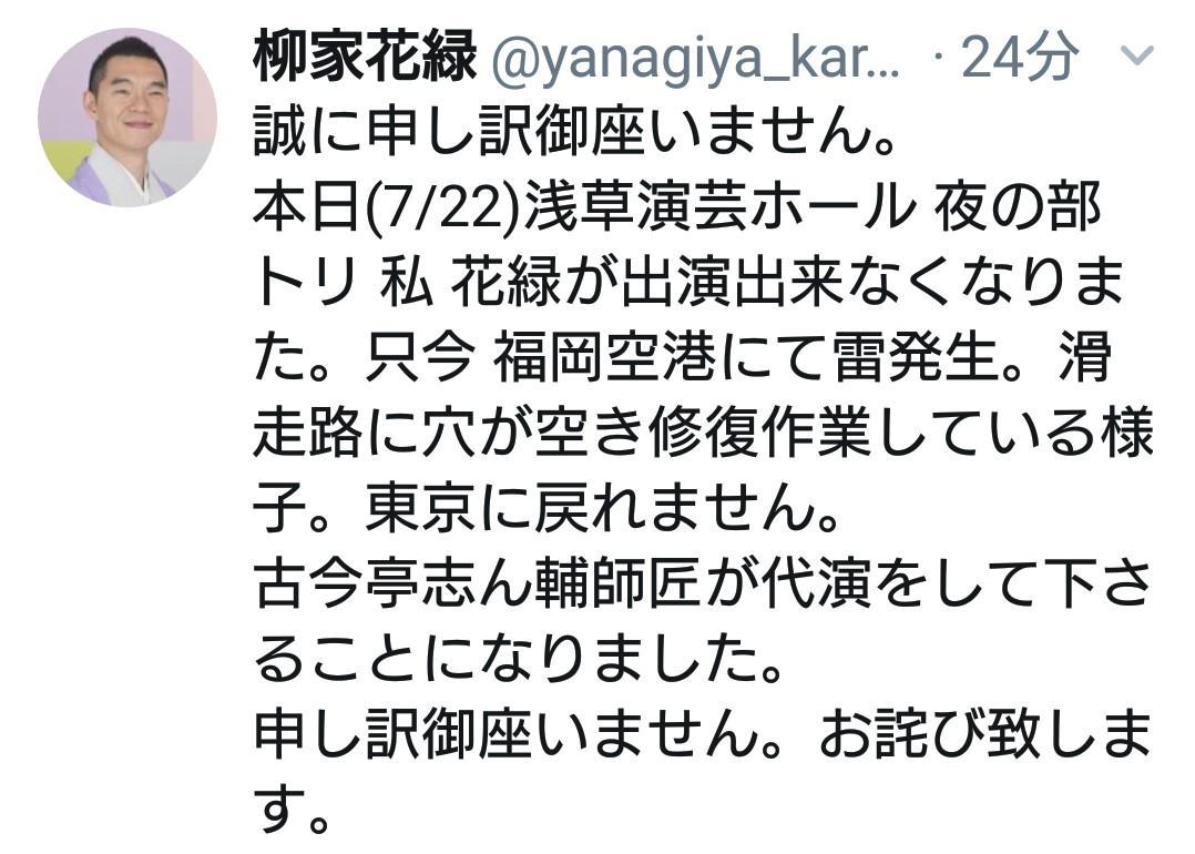 福岡空港閉鎖?