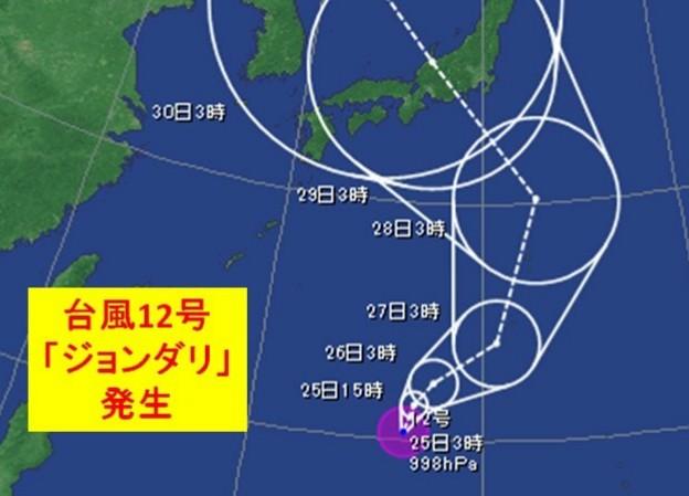 今度は台風!