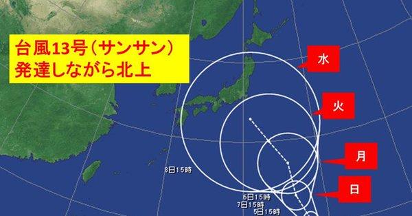 台風が来る