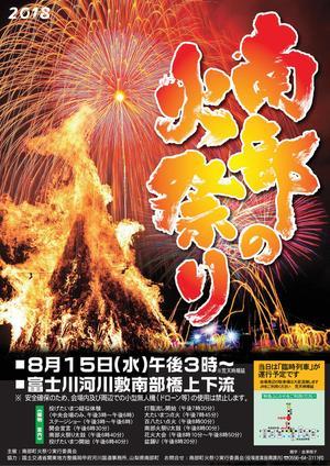 明日は「南部の火祭り」