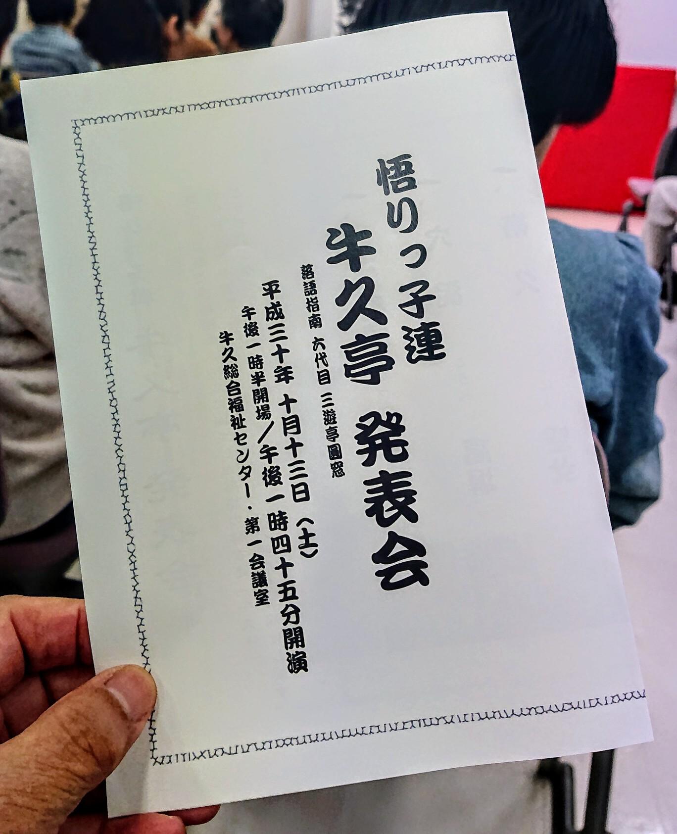 牛久亭発表会