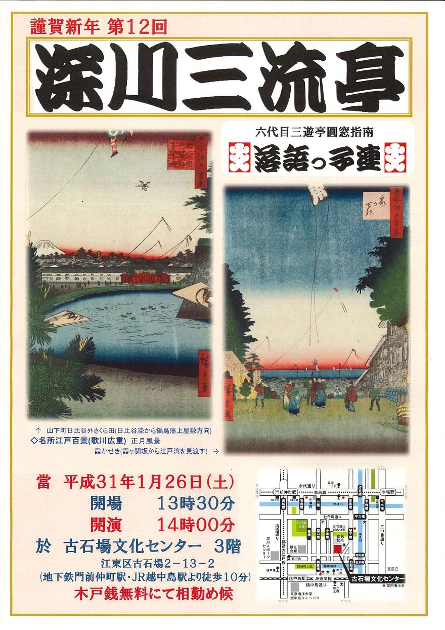 深川三流亭のプログラム案