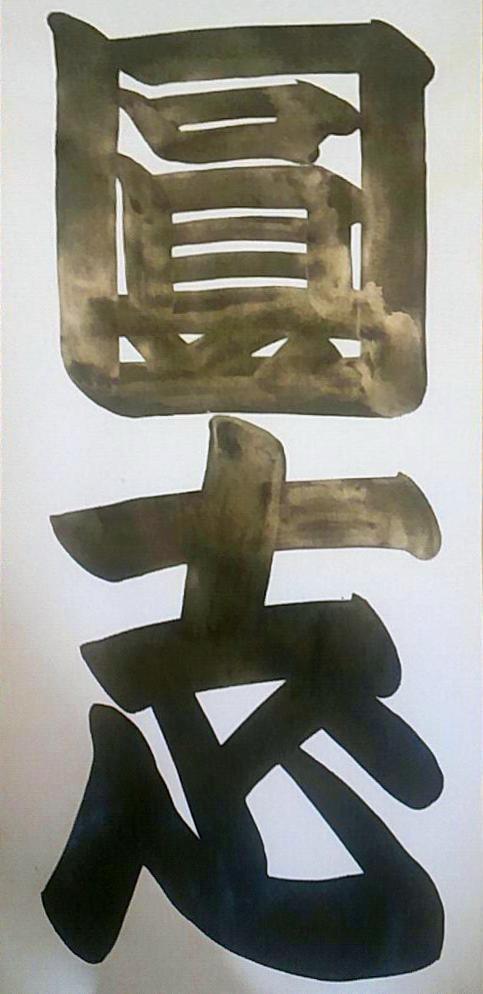 幻の「金願亭圓志」