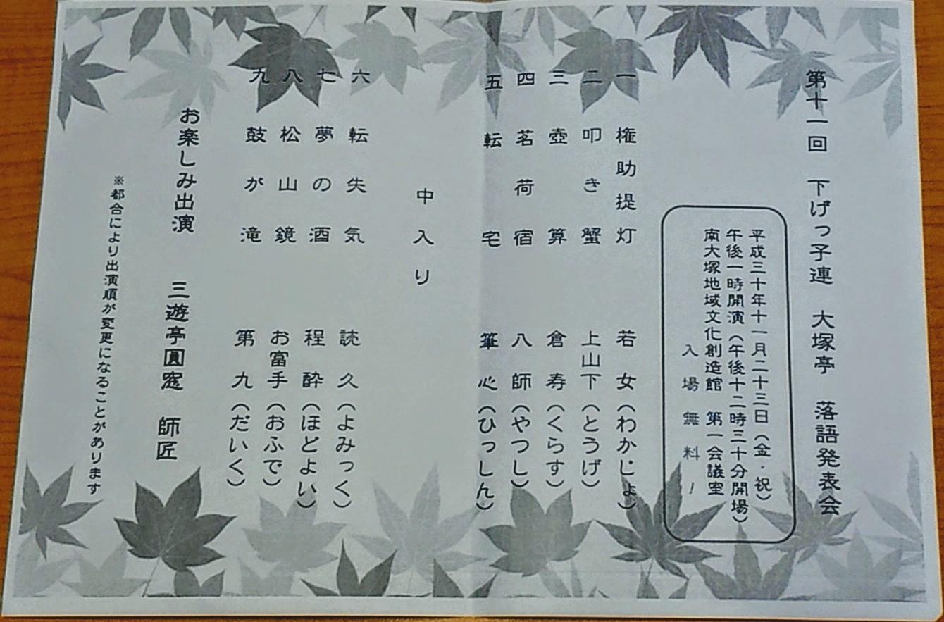 大塚亭発表会