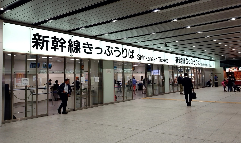 新大阪から