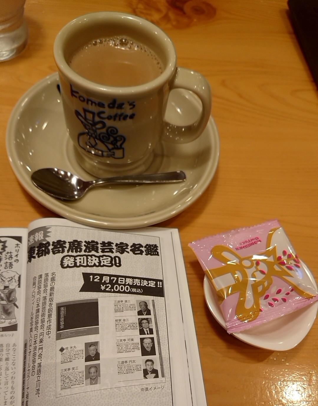 東京かわら版