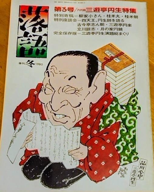 「落語」創刊号