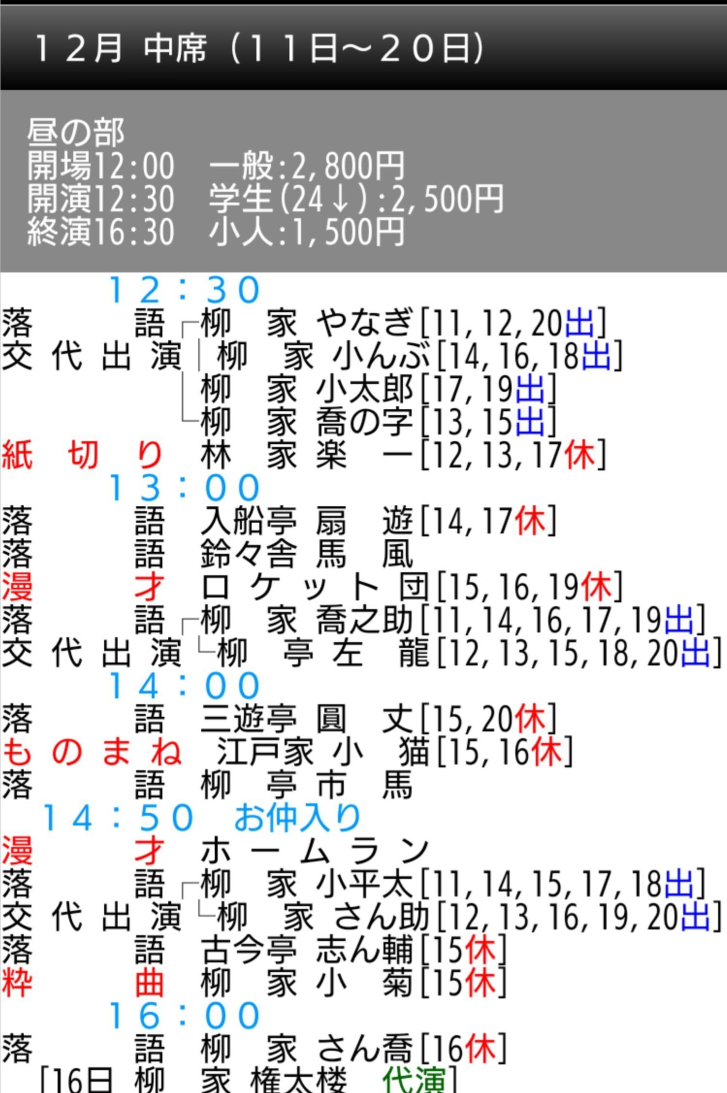 鈴本演芸場12月中席
