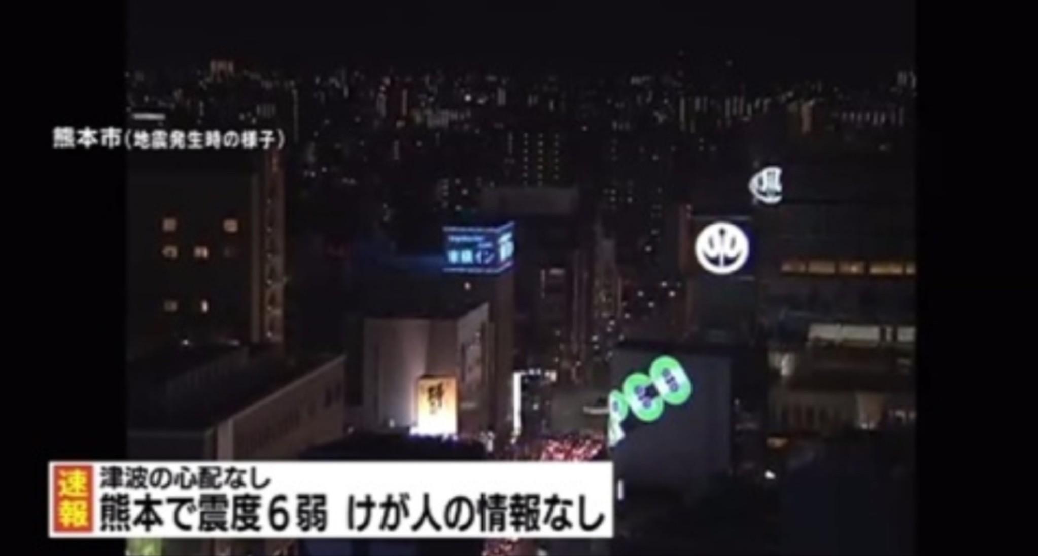 熊本で震度6弱?