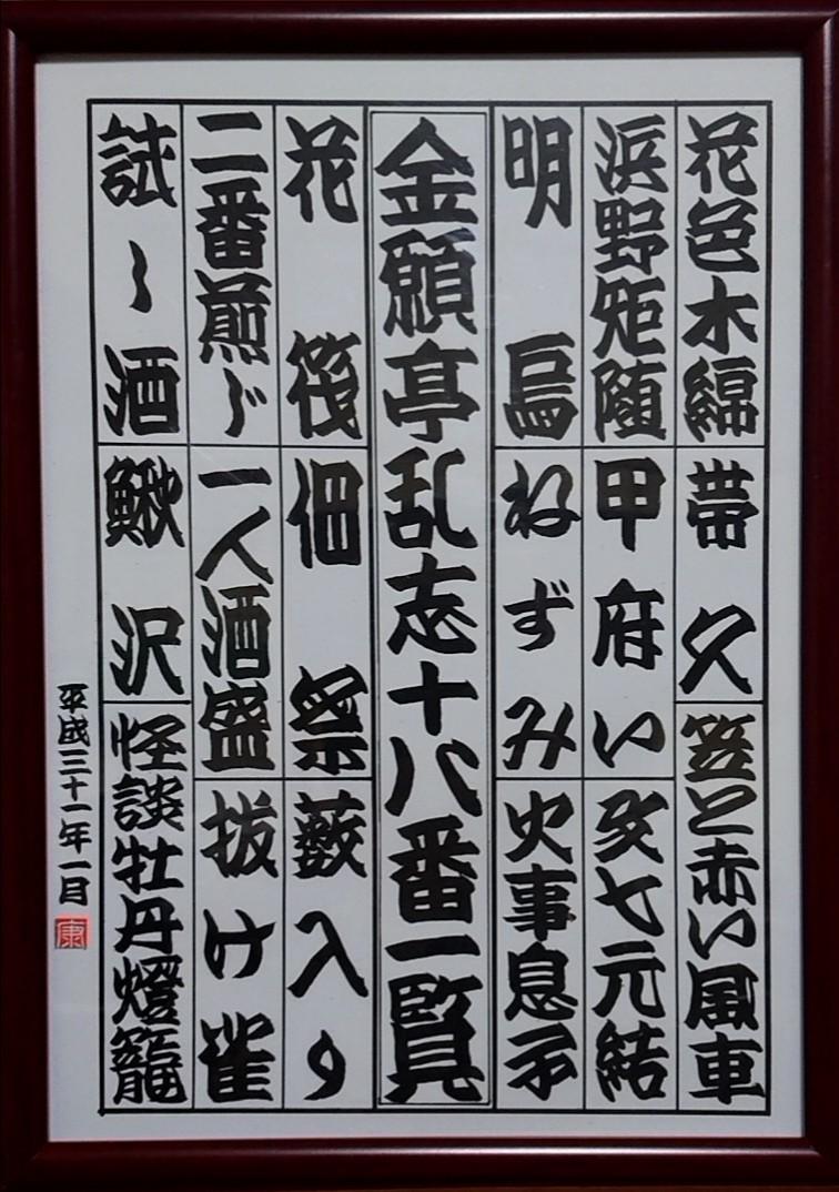 金願亭乱志十八番一覧