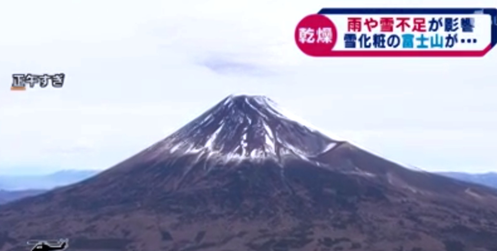 雪不足の富士山