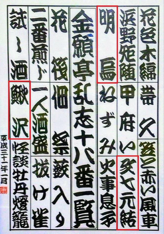 乱志十八番「吉原」三題