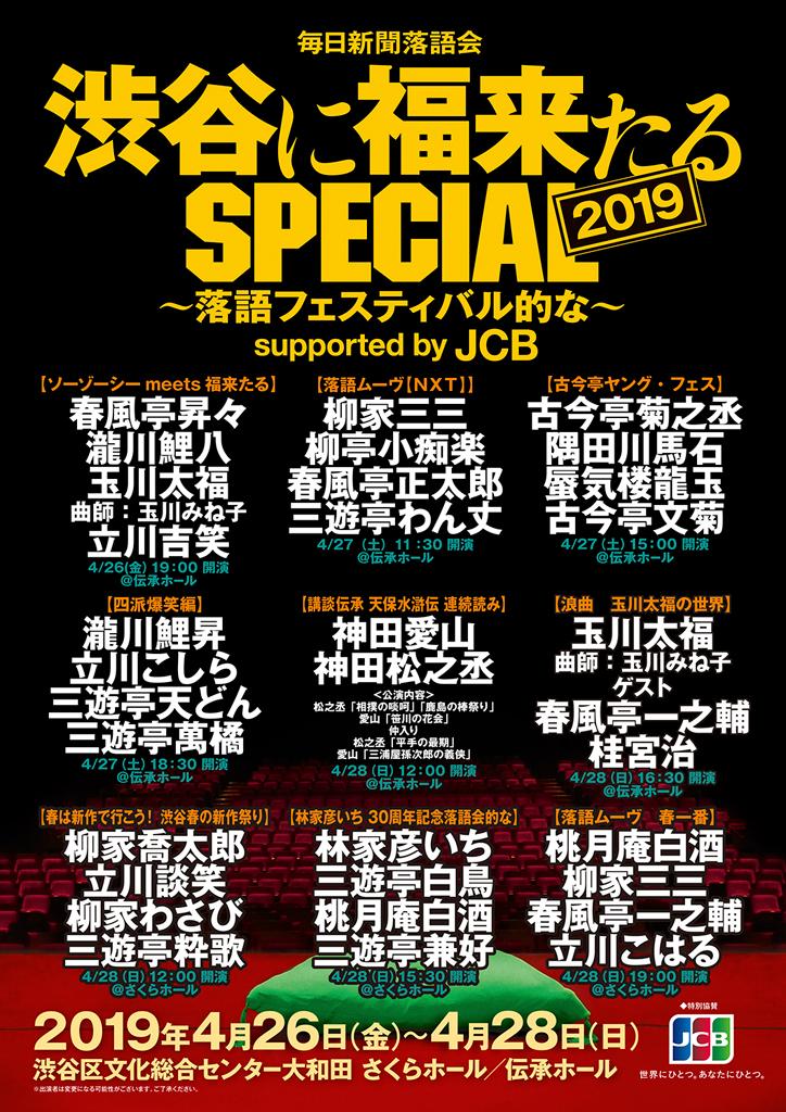 渋谷に福来たるSPECIAL 2019