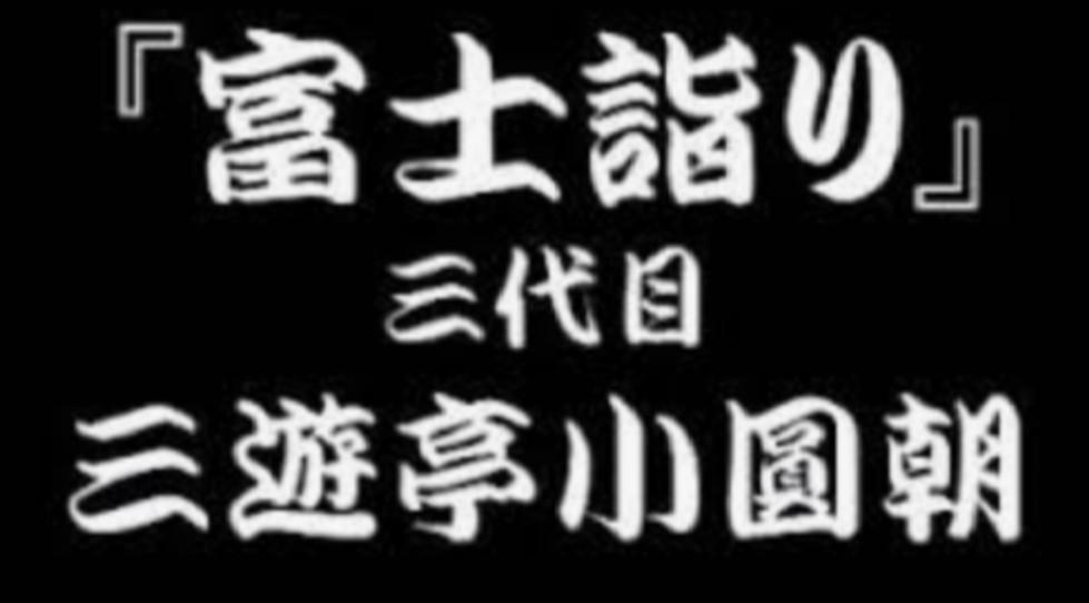 落語DEデート