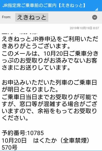 _20191019_085314