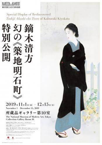 Kiyokata_posterjpegmini-1