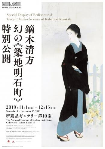 Kiyokata_posterjpegmini2